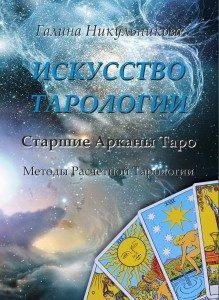 Видео о книге «Искусство тарологии»