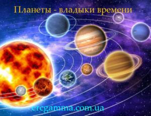 Астрология в нашей жизни. Влияние планет