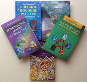 Галина Никульникова о своих книгах по таро
