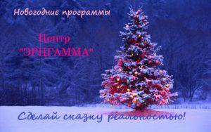 О проведенных мероприятиях 24 декабря