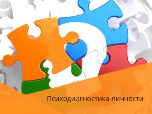 Курс познания себя и понимания других людей.