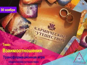 """30.11-следующая игра """"Кармические путешествия""""!"""