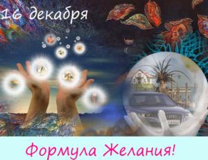 """16 декабря мастер-класс: """"Формула Желания!"""""""