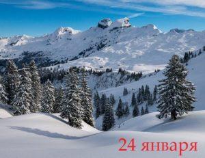 Прогноз на 24 января.