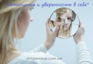 """15 февраля: мастер-класс """"Самооценка и уверенность в себе""""."""