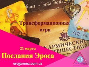 21.03-трансформационная игра «Кармические путешествия»