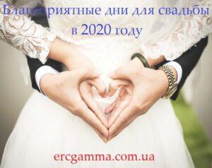 Подбор даты брака в 2020 году.