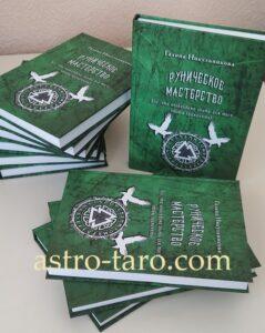 """Книга """"Руническое Мастерство""""."""