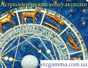 10 популярных астрологических консультаций