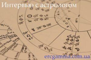 """Интервью с астрологом – консультантом Центра """"ЭРЦГАММА"""""""
