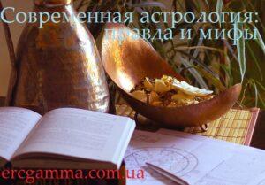 Астрология, правда и мифы