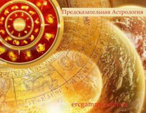 О предсказательной астрологии