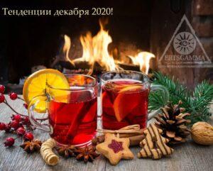 Астрологические тенденции декабря 2020 года