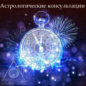 Волшебство Нового года и Астрология