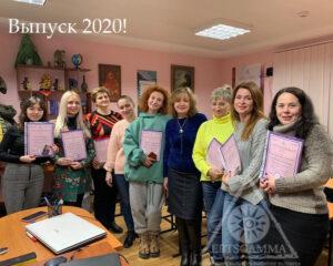Зимний выпуск в школе Таро 2020!
