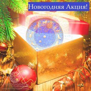Новогодняя акция от астролога Центра!