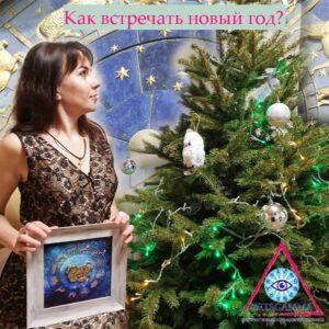 Астрологические подсказки по встрече нового года.