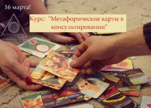 """Курс """"Метафорические карты в консультировании""""!"""