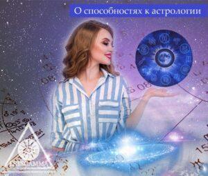 У всех ли есть способности к астрологии?