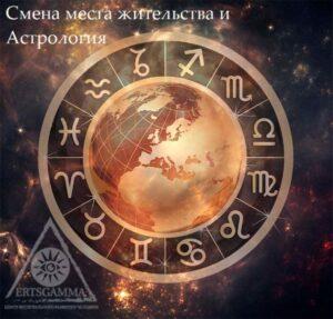 Переезд и астрология