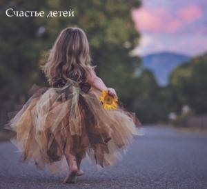 Что сделать, чтобы дети были счастливы?