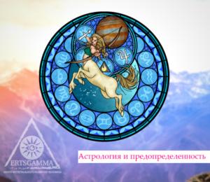 Астрология и предопределенность, 1 часть