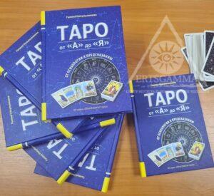 Новая книга о Таро уже в продаже!