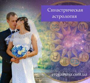 Подбор дат для брака