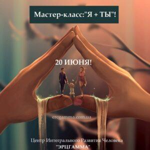 """20 июня мастер класс: """"Я + ТЫ""""!"""