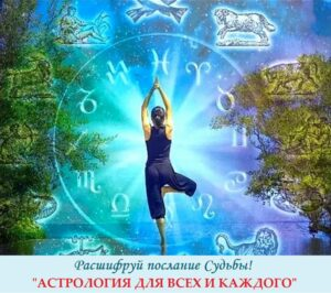 Астрология – основной шифр судьбы