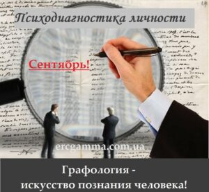 Графология – искусство познания человека!