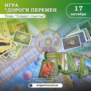 """Психологическая игра """"Дороги перемен"""""""