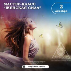 """2 октября мастер-класс """"Женская Сила"""""""