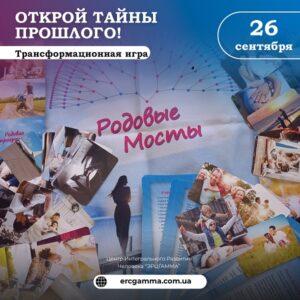"""НОВАЯ ИГРА! 26 сентября """"Родовые мосты""""!"""